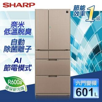 【SHARP夏普】601公升變頻六門對開式冰箱。星鑽棕/SJ-GF60BT-T