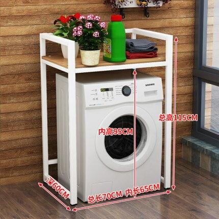 洗衣機置物架陽臺翻蓋落地衛生間滾筒上開浴室架廁所馬桶收納架子『J409』