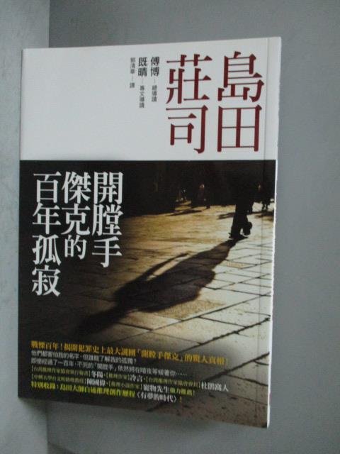 ~書寶 書T9/一般小說_NOG~開膛手傑克的百年孤寂_郭清華 島田莊司