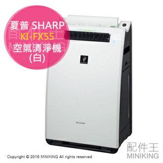 【配件王】日本代購 附中說 夏普 SHARP KI-FX55 加濕空氣清淨機 大風量 PM2.5 過濾 勝d70/e70