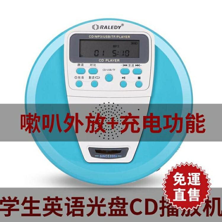 夯貨折扣!格雷迪CD機播放器便攜式學生英語cd播放機隨身聽光碟光盤機播放