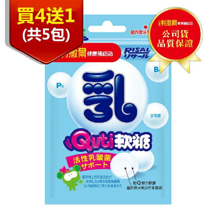 ▼小兒利撒爾 Quti軟糖 乳酸菌 10顆/包 買4送1(共5包) EXP:2019.10.18