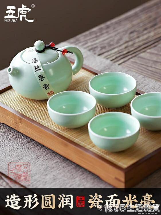 旅行茶具套裝便攜包五虎陶瓷功夫茶具戶外家用簡約辦公日式茶壺杯 限時折扣
