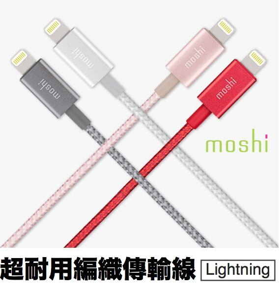 Moshi Integra? Lightning to USB-A iPhone 超耐用 編織 充電傳輸線 1.2m