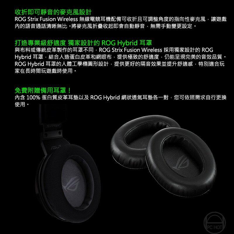 [免運速出] ASUS 華碩 ROG STRIX FUSION Wireless 無線 電競耳機麥可風 6