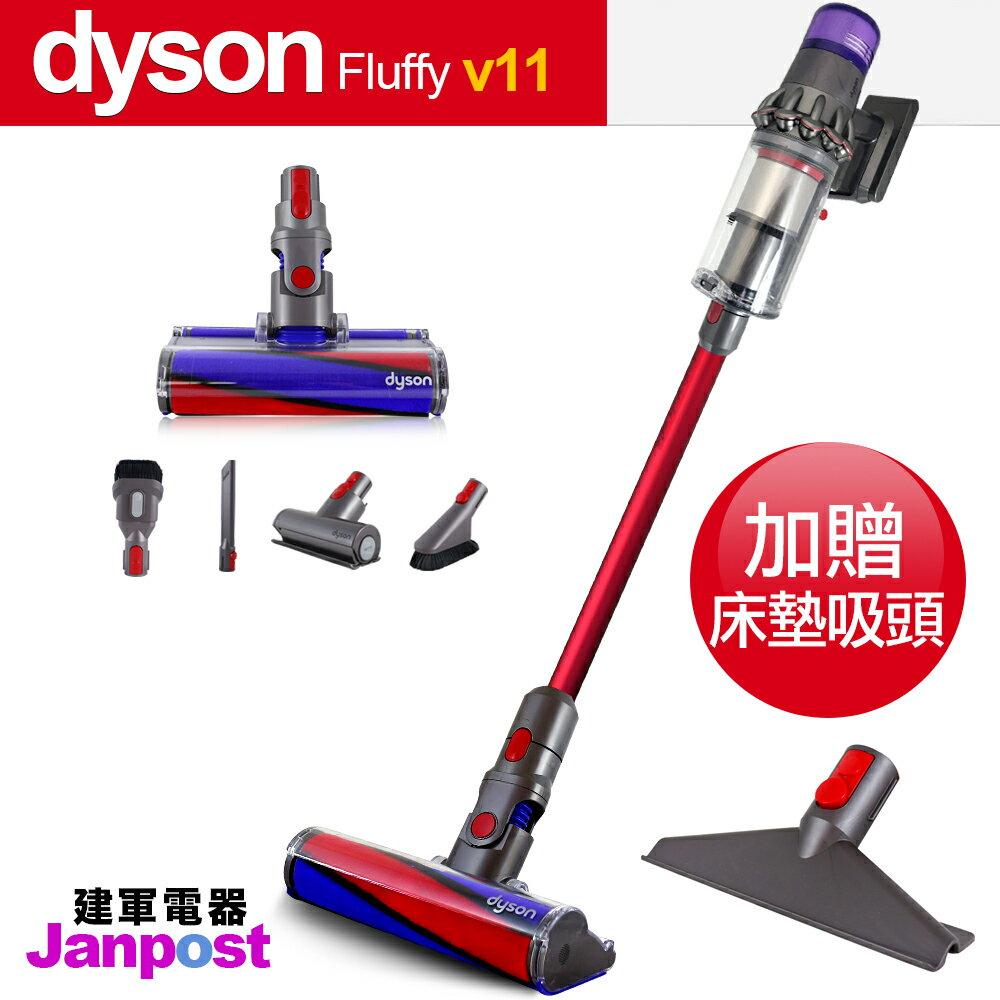 雙12領券現折$1200 最高回饋23% Dyson 戴森 V11 fluffy 無線手持吸塵器/台灣公司貨/2年保固/建軍電器