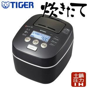 日本直送 免運/代購-日本虎牌Tiger/電子鍋/土鍋壓力IH/5.5合/JKX-V103-KU。共1色