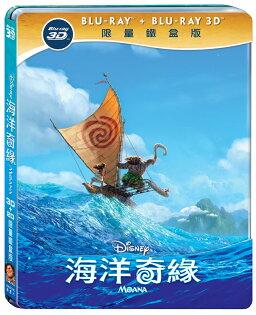 海洋奇緣 3D+2D 限量鐵盒版 BD