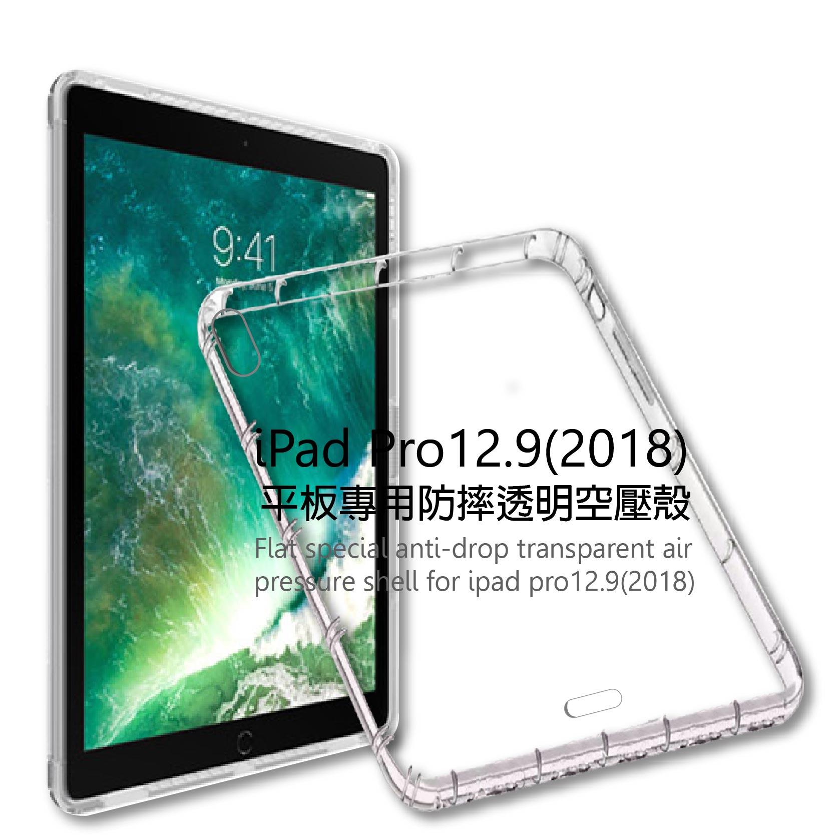 iPad Pro 12.9吋(2018) A1876 A2014 A1895 APPLE 平板空壓殼 氣墊保護套 防摔軟殼 TPU透明套 果凍套