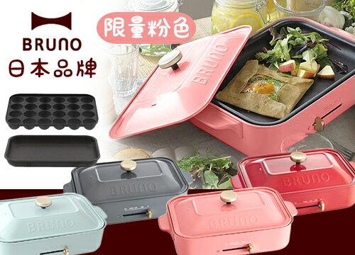 (現貨+預購)日本BRUNO多功能鑄鐵電烤盤章魚燒平底烤盤【SFJ80043】小明星大跟班使用款