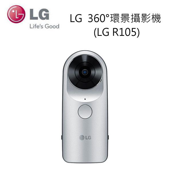 【台灣公司貨】 LG 360° 環景攝影機 藍芽攝影 LGR105 ATWNTS R105