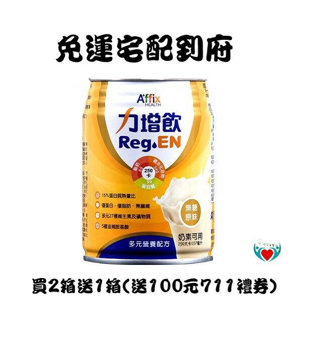 力增飲 多元營養配方 原味無糖 艾益生Affix 237ml 24罐/箱