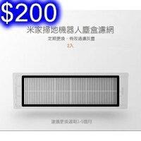 小米Xiaomi,小米掃地機器人推薦到【原廠配件】米家掃地機器人原廠配件 小米自動吸塵器 塵盒濾網(2入)