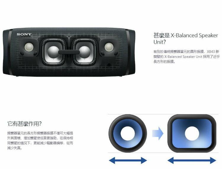 (贈電源喇叭) SONY 索尼 藍牙喇叭 SRS-XB43 重低音 無線 藍牙 喇叭 防水 串聯 公司貨