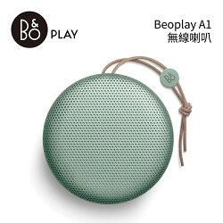 ★ 新色上市 ★ 【零利率免運】B&O PLAY BEOPLAY A1 藍芽喇叭 藍牙 無線 音響 公司貨(湖水綠)