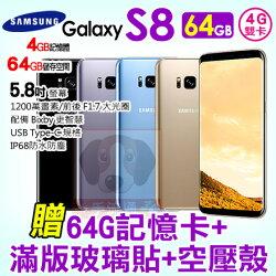 Samsung Galaxy S8 4G/64G 贈64G記憶卡+滿版玻璃貼+空壓殼 5.8吋 雙卡 智慧型手機