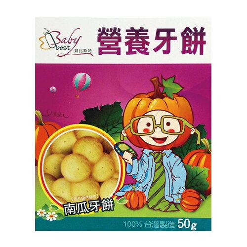 貝比斯特 營養牙餅-南瓜牙餅50g★衛立兒生活館★