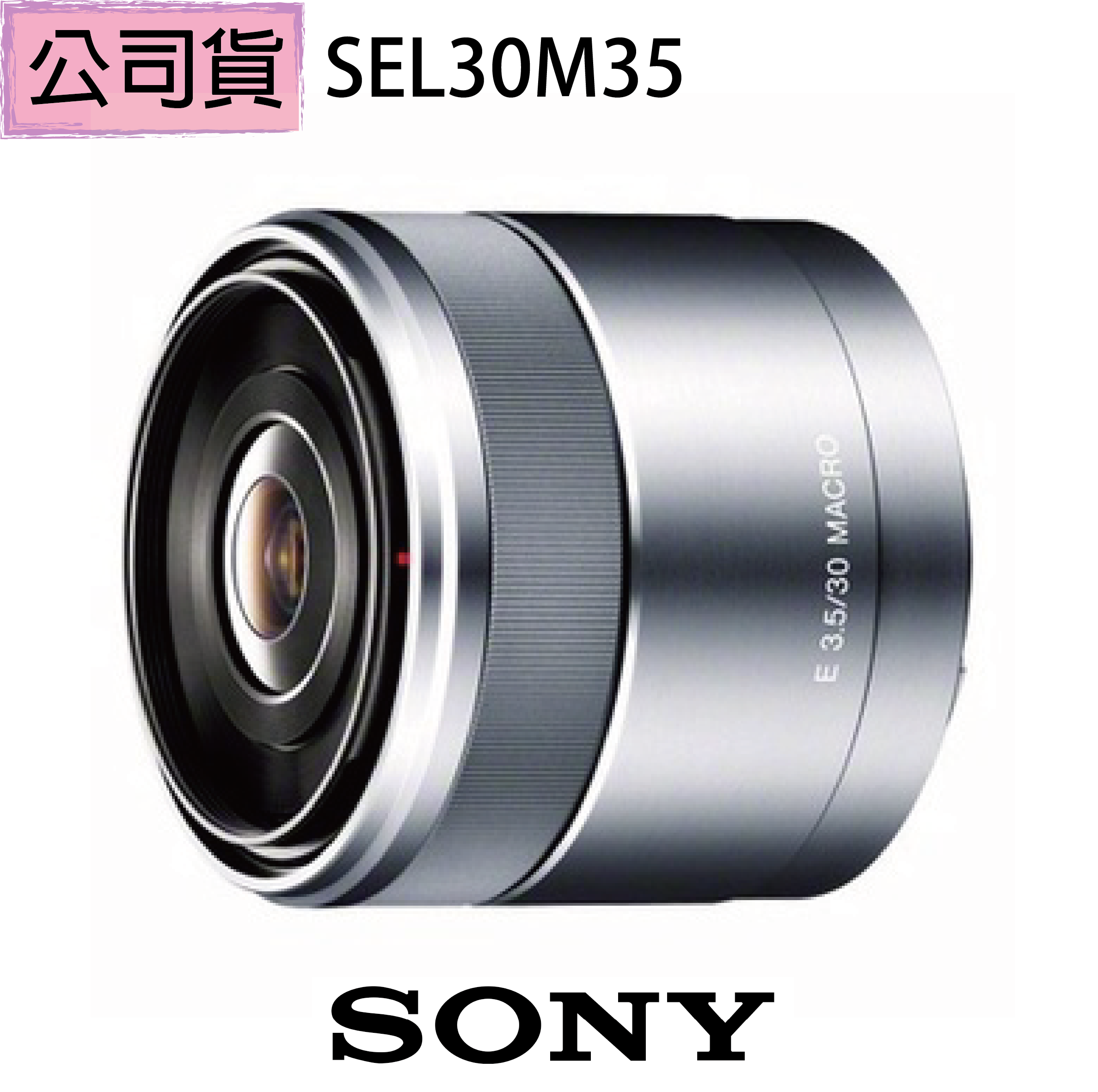 【SONY】SEL30M35 微距定焦鏡(公司貨)