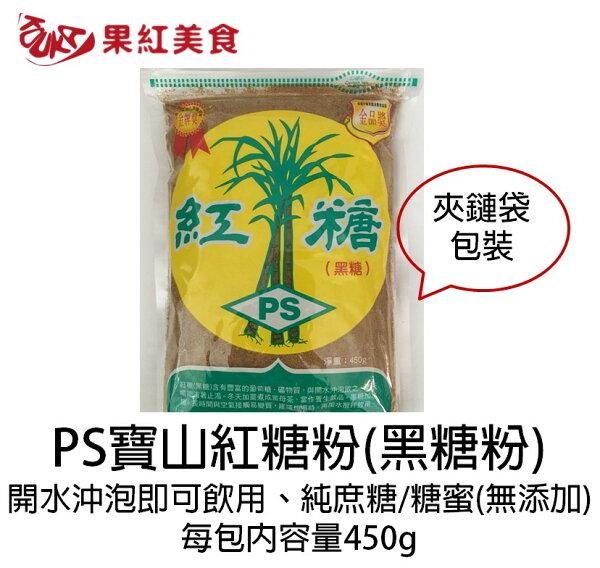 果紅美食家:[超取599免運]PS寶山紅糖(黑糖)450g紅糖粉黑糖粉