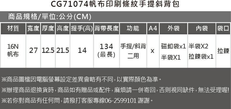 ★CORRE【CG71074】帆布印刷條紋手提斜背包 ★ 藍色/紅色/橘色 共三色 8
