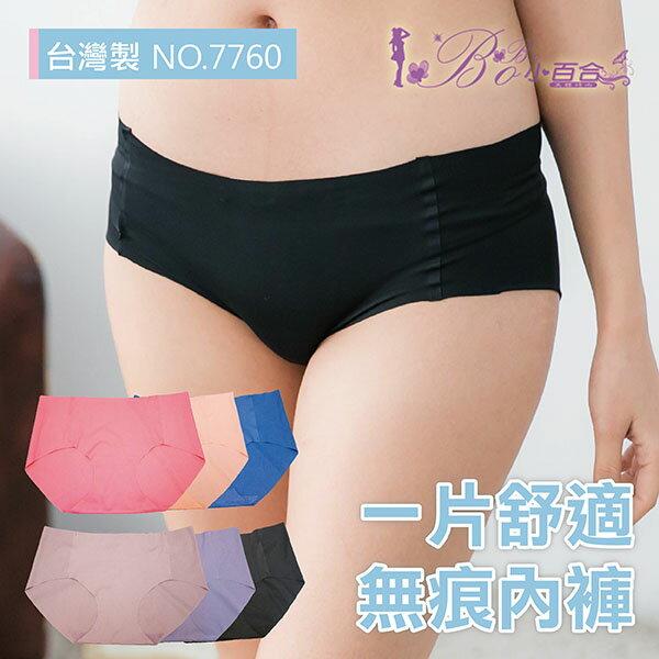 內褲 日系 低腰無痕內褲 舒適好穿 柔軟親膚~波波小百合~U 7760