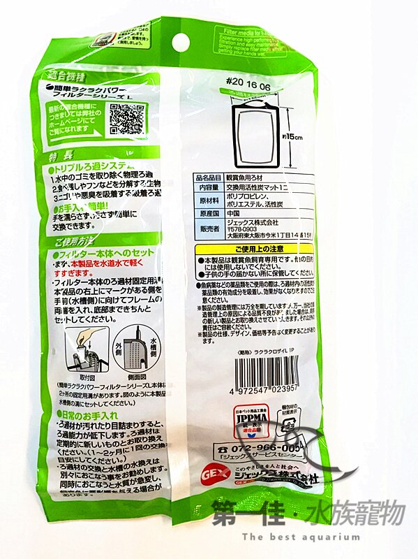 [第一佳 水族寵物] 日本五味GEX新型靜音外掛L用碳板{G-103-2}