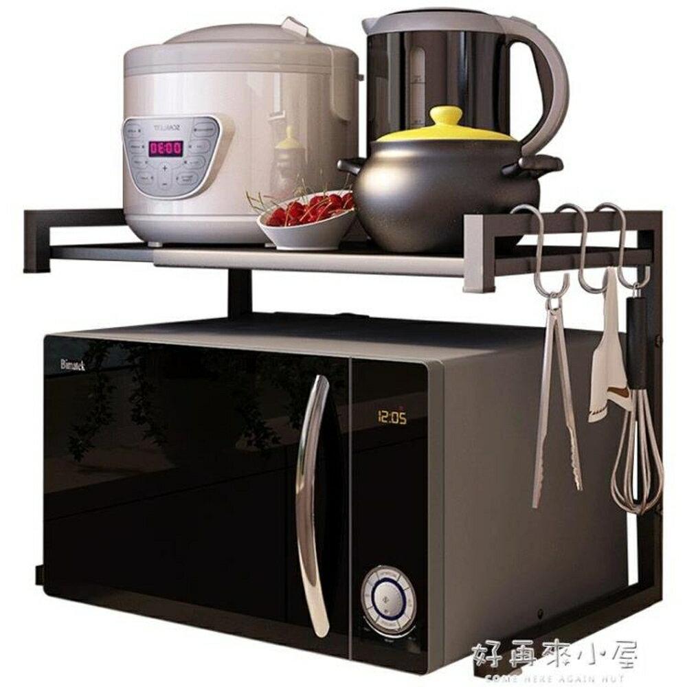 伸縮廚房置物架微波爐架烤箱架子收納儲物落地多層省空間2層用品 好再來小屋 NMS