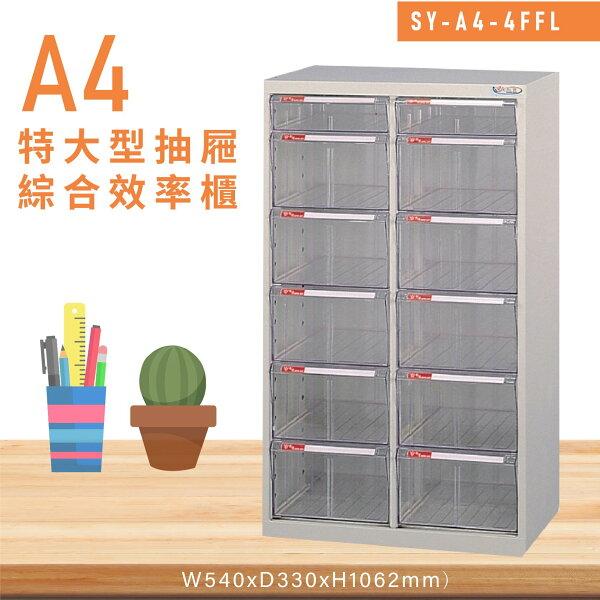 MIT台灣製造【大富】SY-A4-4FFL特大型抽屜綜合效率櫃收納櫃文件櫃公文櫃資料櫃置物櫃收納置物櫃