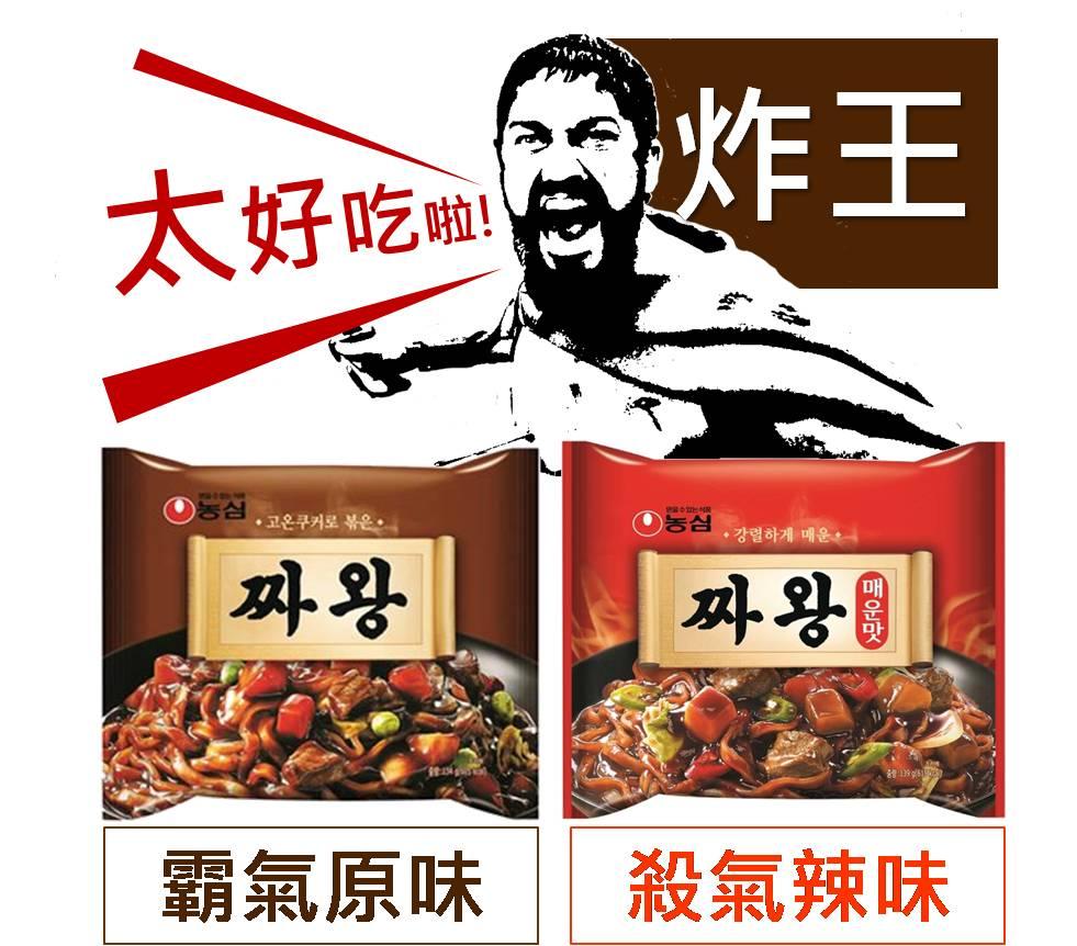 《Chara 微百貨》韓國 農心 原裝進口 內銷版 炸王 炸醬麵 辣味 / 原味 4入 炸醬王 炸醬之王阿 (限購最多8袋)