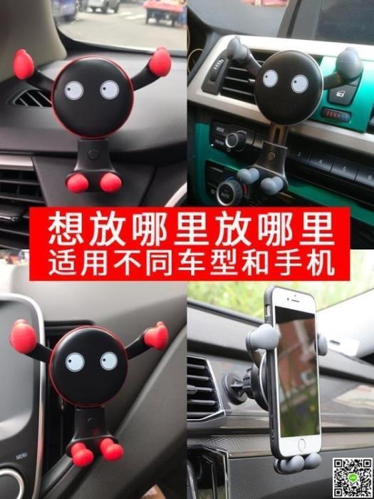 車載支架 御千車載手機架汽車內出風口支架車上通用型多功能支撐導航手機座