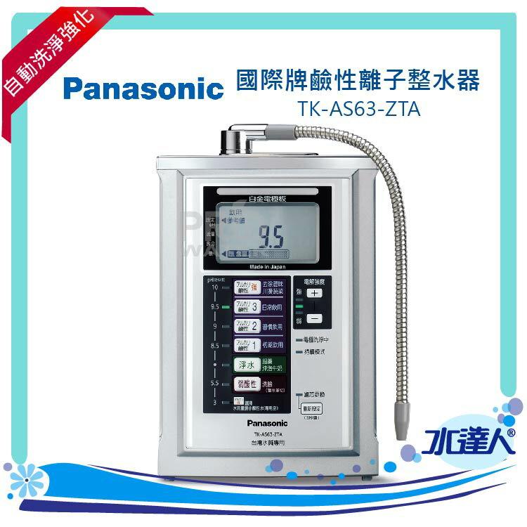 Panasonic 國際牌鹼性離子整水器/電解水機/公司貨/TK-AS63-ZTA - 限時優惠好康折扣