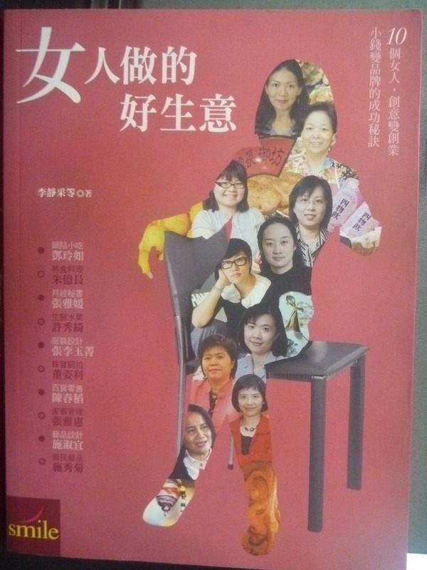 【書寶二手書T4/投資_JNL】女人做的好生意-10個女人_李靚采等人