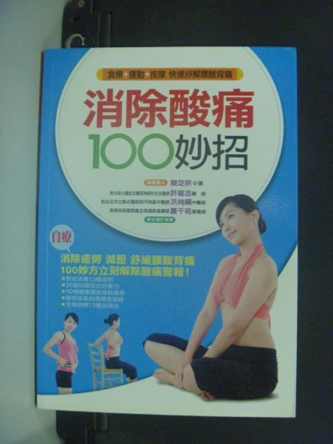 【書寶二手書T8/養生_GAF】10分鐘消除腰酸背痛_簡芝妍