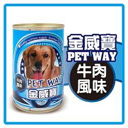 【力奇】金威寶 PET WAY 狗罐-牛肉風味 400g -37元 >限10罐可超取 (C801B01)