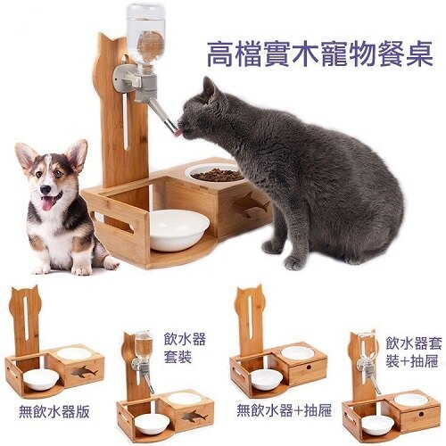 高檔實木寵物狗狗餐桌 多種組合 貓狗餐桌 寵物餐桌 寵物飲水機 寵物碗 貓狗碗架寵物專用 貓狗