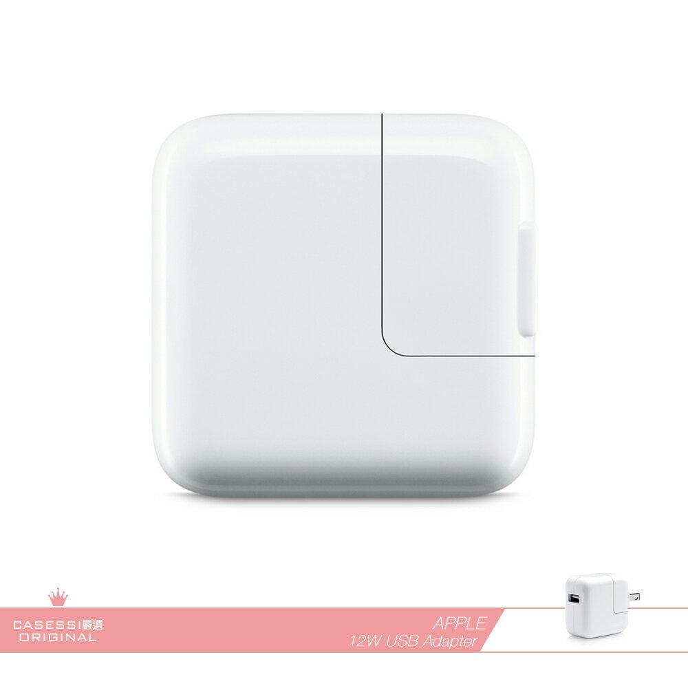 APPLE蘋果 12W USB Power Adapter MD836 iPhone/iPad適用 原廠旅行充電器/ USB電源轉接器/ 平板充電器 / 旅充頭