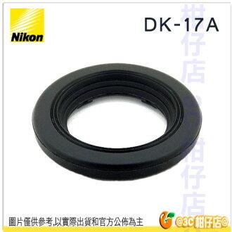 NIKON DK-17a DK17A 原廠防霧接目鏡 取景器 國祥公司貨 眼罩 D3x D700