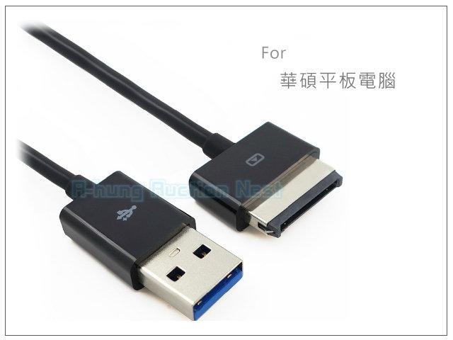 ASUS 華碩 平板電腦 傳輸線 充電線 TF101 TF201 TF700 TF300T SL101 變形平板 Eee