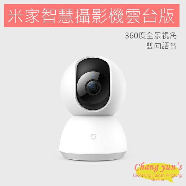 高雄台南屏東監視器小米米家智慧攝影機雲台版手機監控網路監視器WIFI攝像機360度旋轉紅外線夜視雙向語音