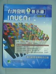 【書寶二手書T9/大學理工醫_YJY】台灣發明啟示錄:邁向創意發明成功之路(第二版)_高發育