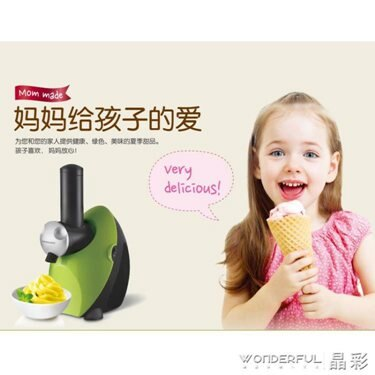 【免運】冰淇淋機樂扣樂扣兒童冰激凌機水果軟冰淇淋機自制雪糕機家用小型ELDM-215 免運 喜迎新春 全館8.5折起