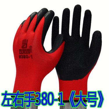 左右手380-1尼龍皺紋手套耐磨防滑勞保防護防割建筑工地12雙 夏季上新 年中大促 1