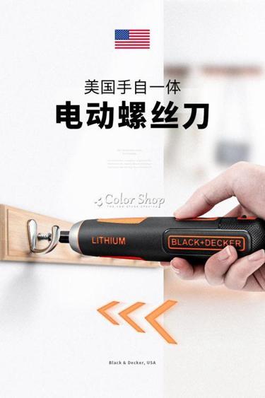 【免運】美國百得電動螺絲刀小型迷你家用手壓式電批充電式電起子擰緊機 紓困振興