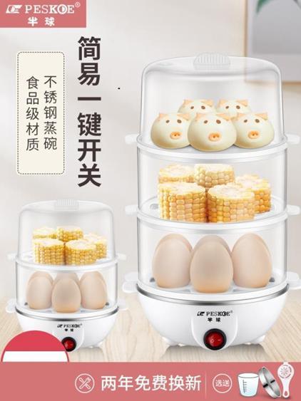 蒸蛋器半球多功能煮蛋器自動斷電小型1人蒸蛋器小家用蒸雞蛋機宿舍神器 0