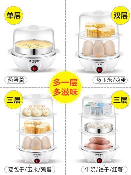 蒸蛋器半球多功能煮蛋器自動斷電小型1人蒸蛋器小家用蒸雞蛋機宿舍神器 3