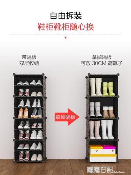 【免運】鞋櫃簡約現代樹脂組裝塑料經濟型組合簡易多層客廳大鞋架標簽 露露日記   喜迎新春 全館8.5折起