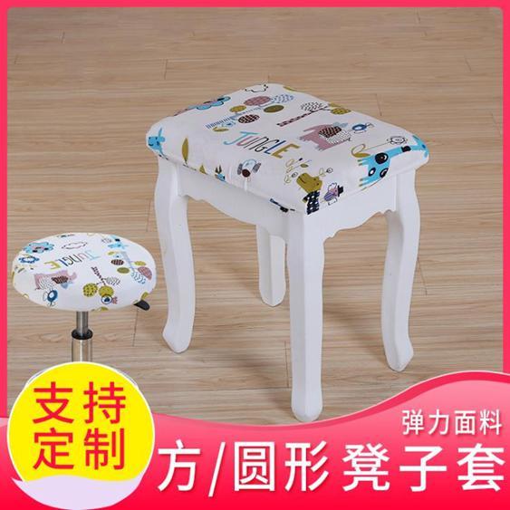 布藝方形化妝凳套罩梳妝臺凳圓凳子套罩吧臺椅子家用鋼琴凳換鞋凳 樂活生活館 清涼一夏鉅惠
