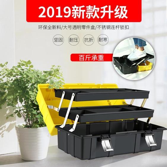 【免運】電工工具箱多功能家用手提式維修工具收納箱零件盒車載大號五金小 創意空間