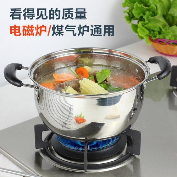 湯鍋不銹鋼湯鍋加厚家用小火鍋煮粥煲湯不黏鍋奶鍋燉鍋電磁爐通用鍋具暖暖居家 暖暖居家