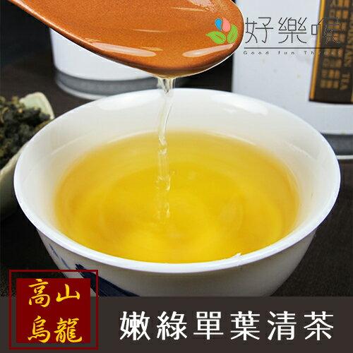 【好樂喉】台灣高山烏龍─嫩綠單葉清茶-共1斤